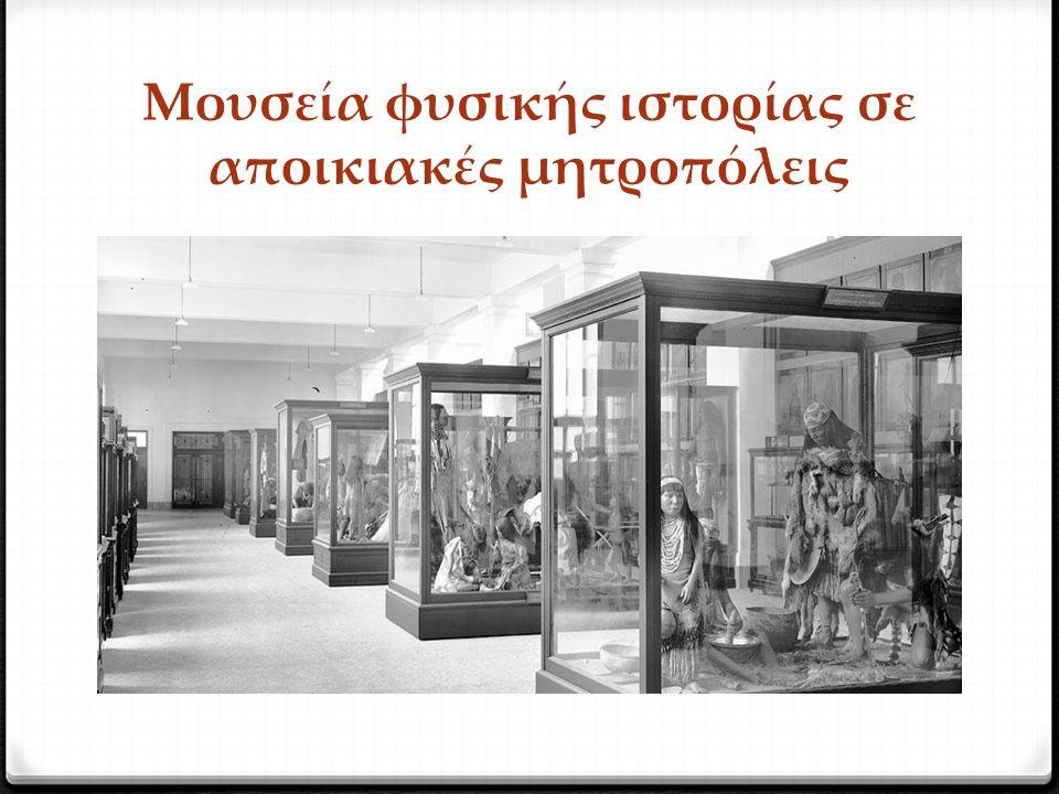 Μουσεία φυσικής ιστορίας σε αποικιακές μητροπόλεις