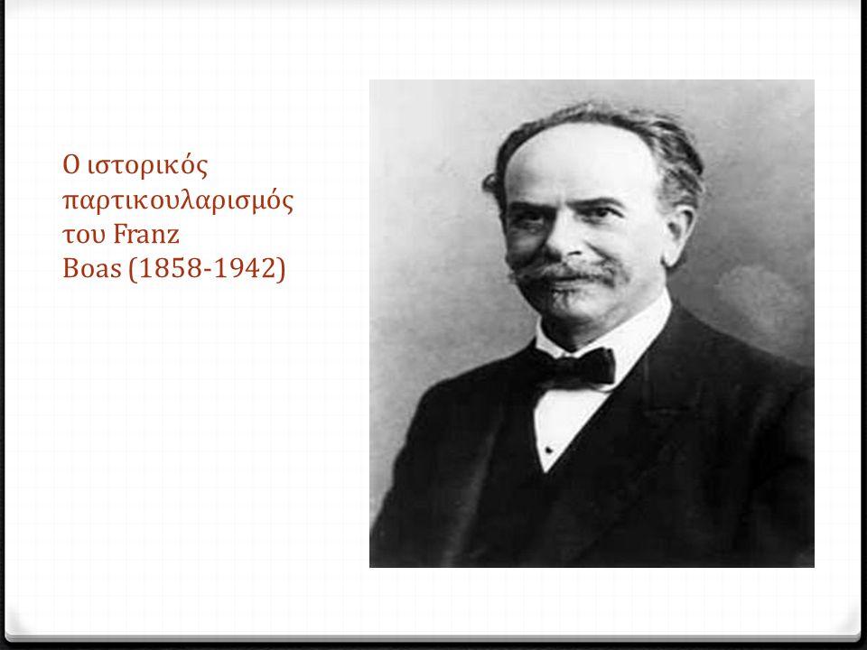 Ο ιστορικός παρτικουλαρισμός του Franz Boas (1858-1942)