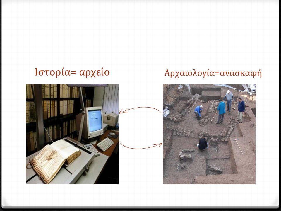 Ιστορία= αρχείο Αρχαιολογία=ανασκαφή