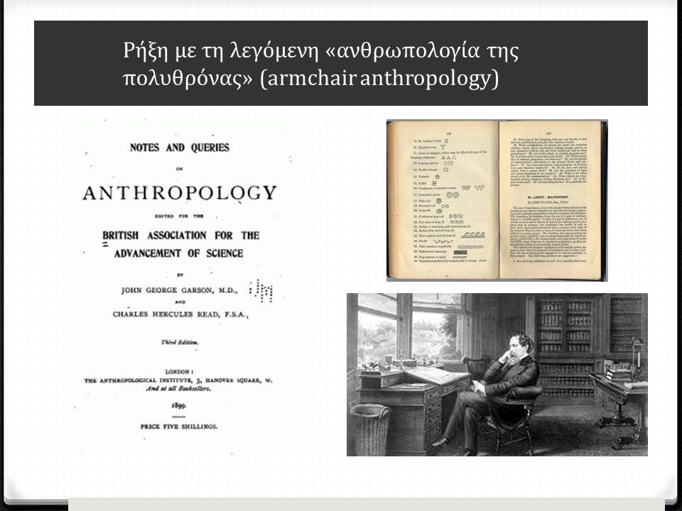 Ρήξη με τη λεγόμενη «ανθρωπολογία της πολυθρόνας» (armchair anthropology)