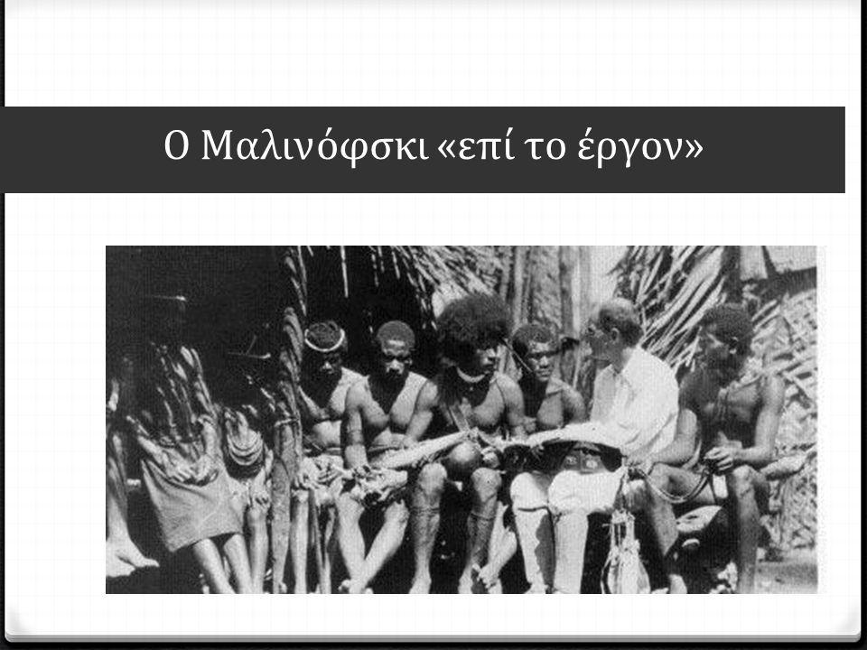 Ο Μαλινόφσκι «επί το έργον»