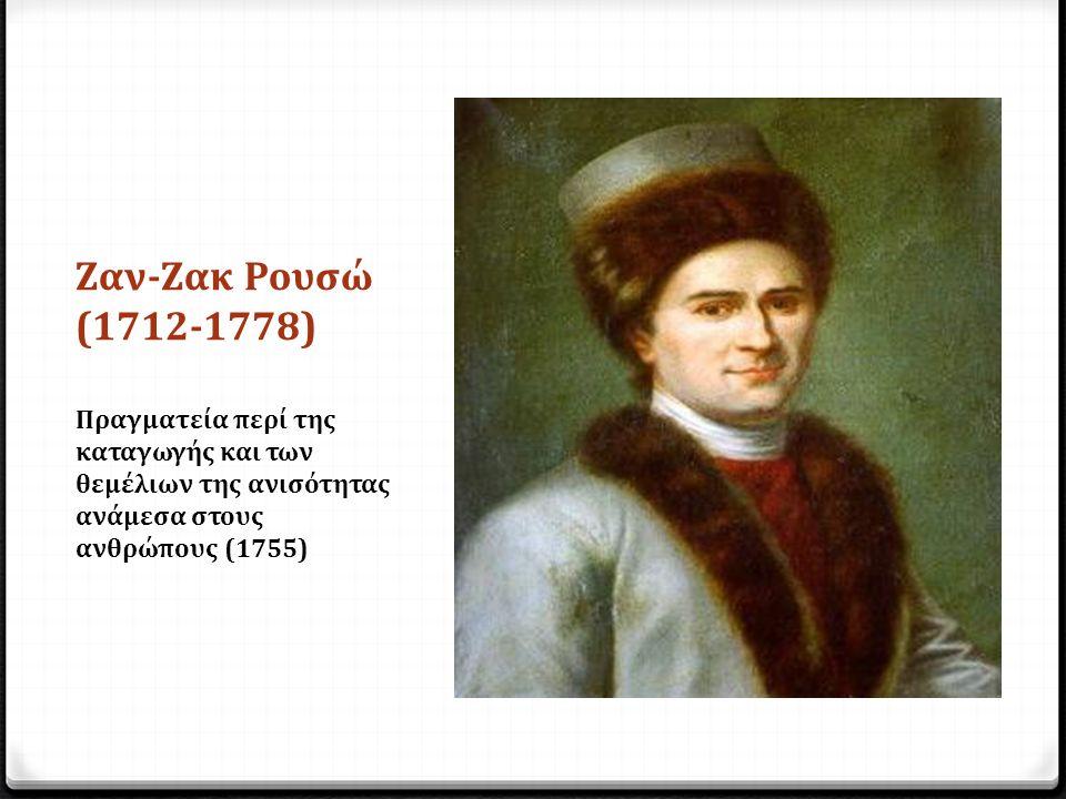 Ζαν-Ζακ Ρουσώ (1712-1778) Πραγματεία περί της καταγωγής και των θεμέλιων της ανισότητας ανάμεσα στους ανθρώπους (1755)