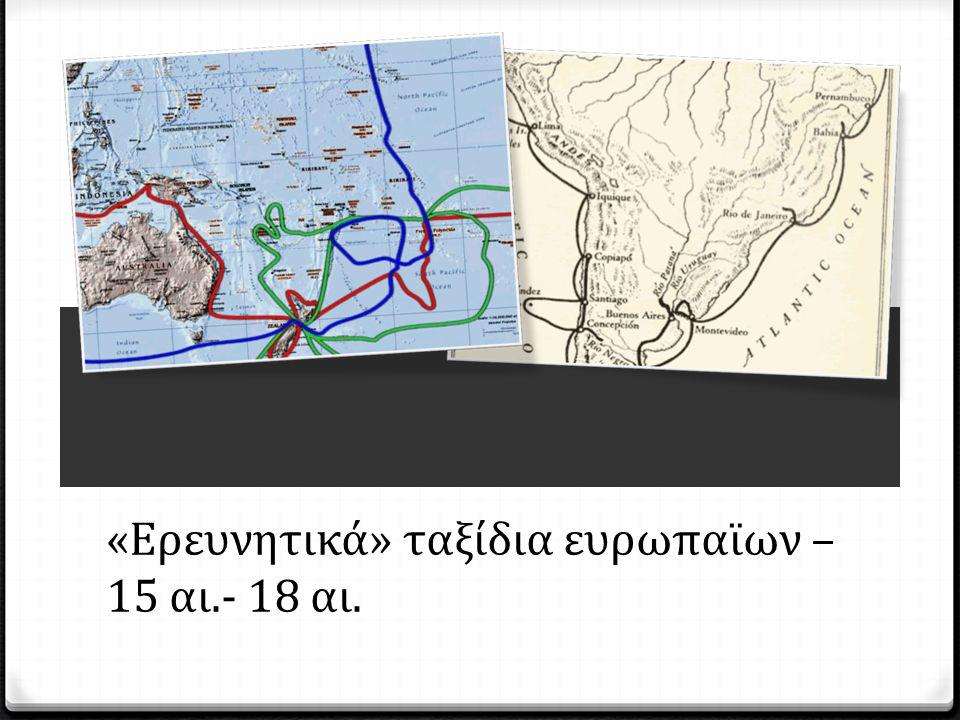 «Ερευνητικά» ταξίδια ευρωπαϊων – 15 αι.- 18 αι.