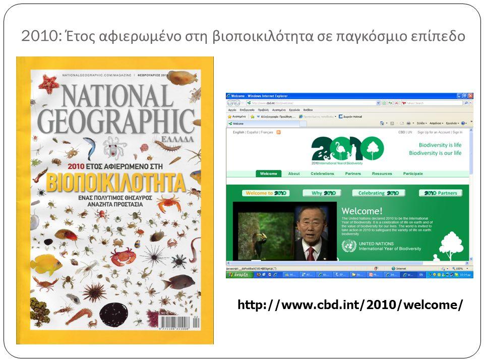 2010: Έτος αφιερωμένο στη βιοποικιλότητα σε παγκόσμιο επίπεδο http://www.cbd.int/2010/welcome/