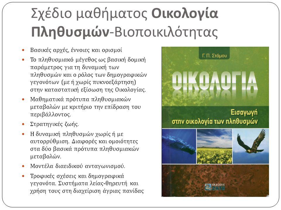 Σχέδιο μαθήματος Οικολογία Πληθυσμών - Βιοποικιλότητας Βασικές αρχές, έννοιες και ορισμοί Το πληθυσμιακό μέγεθος ως βασική δομική παράμετρος για τη δυναμική των πληθυσμών και ο ρόλος των δημογραφικών γεγονότων ( με ή χωρίς πυκνοεξάρτηση ) στην καταστατική εξίσωση της Οικολογίας.