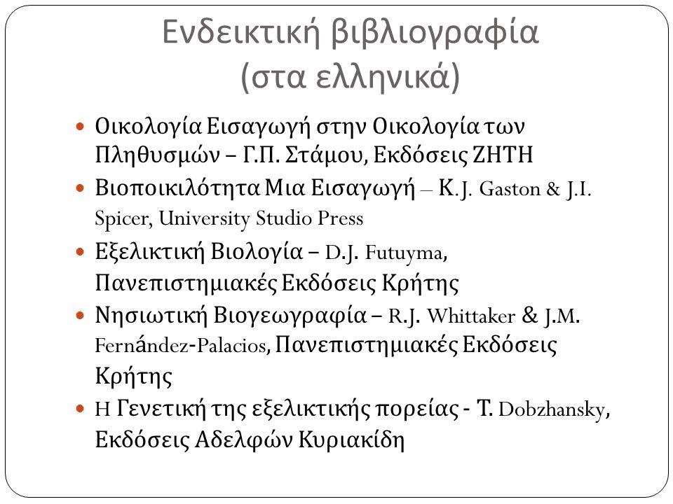 Ενδεικτική βιβλιογραφία ( στα ελληνικά ) Οικολογία Εισαγωγή στην Οικολογία των Πληθυσμών – Γ.