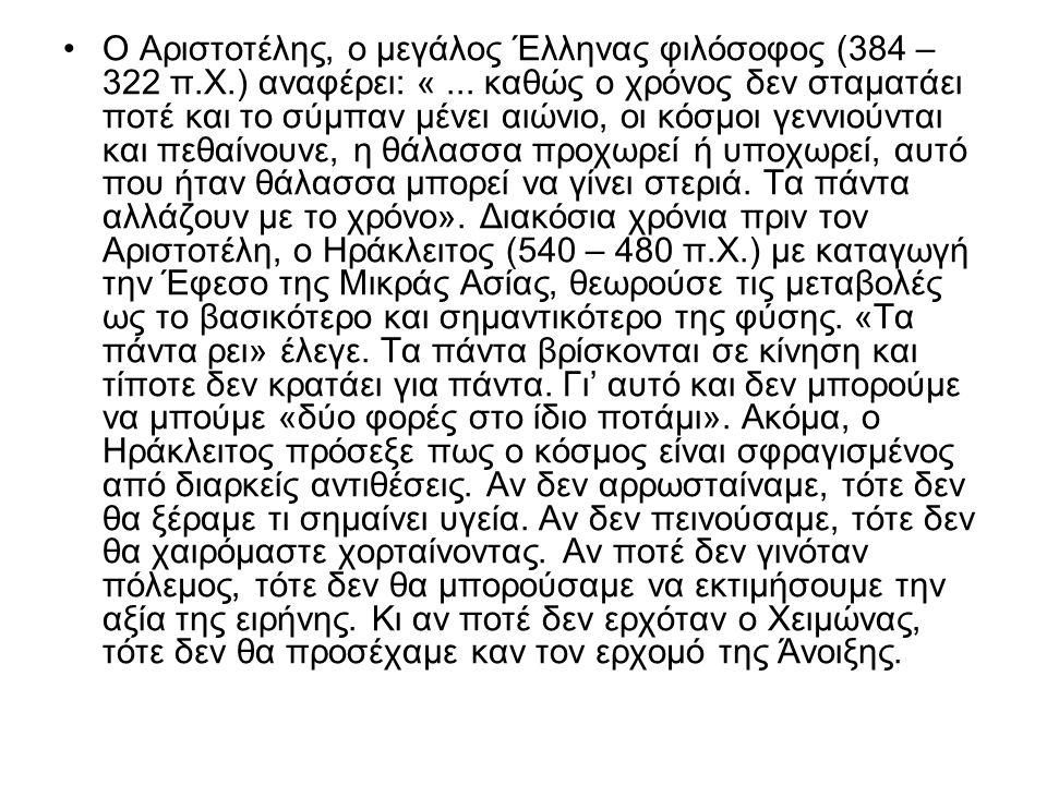 Ο Αριστοτέλης, ο μεγάλος Έλληνας φιλόσοφος (384 – 322 π.Χ.) αναφέρει: «... καθώς ο χρόνος δεν σταματάει ποτέ και το σύμπαν μένει αιώνιο, οι κόσμοι γεν