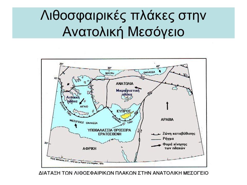 Λιθοσφαιρικές πλάκες στην Ανατολική Μεσόγειο