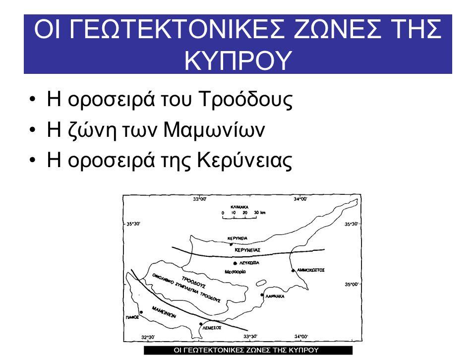 ΟΙ ΓΕΩΤΕΚΤΟΝΙΚΕΣ ΖΩΝΕΣ ΤΗΣ ΚΥΠΡΟΥ Η οροσειρά του Τροόδους Η ζώνη των Μαμωνίων Η οροσειρά της Κερύνειας