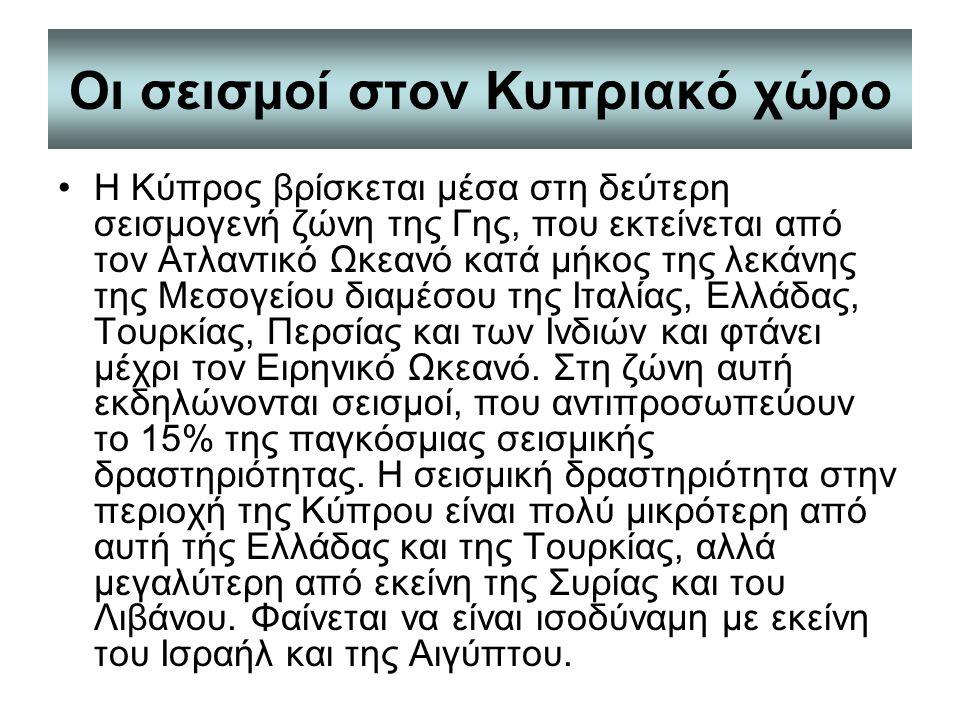 Οι σεισμοί στον Κυπριακό χώρο Η Κύπρος βρίσκεται μέσα στη δεύτερη σεισμογενή ζώνη της Γης, που εκτείνεται από τον Ατλαντικό Ωκεανό κατά μήκος της λεκάνης της Μεσογείου διαμέσου της Ιταλίας, Ελλάδας, Τουρκίας, Περσίας και των Ινδιών και φτάνει μέχρι τον Ειρηνικό Ωκεανό.