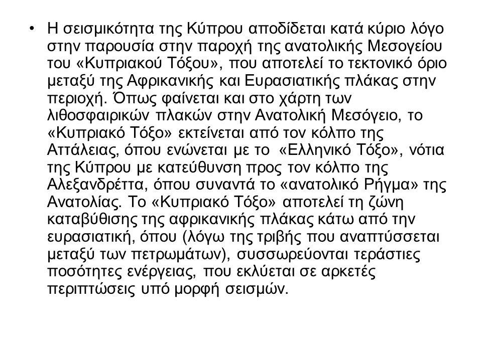 Η σεισμικότητα της Κύπρου αποδίδεται κατά κύριο λόγο στην παρουσία στην παροχή της ανατολικής Μεσογείου του «Κυπριακού Τόξου», που αποτελεί το τεκτονι