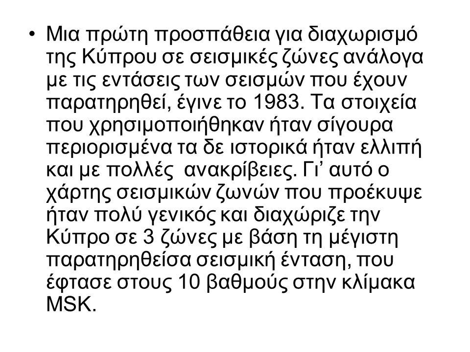 Μια πρώτη προσπάθεια για διαχωρισμό της Κύπρου σε σεισμικές ζώνες ανάλογα με τις εντάσεις των σεισμών που έχουν παρατηρηθεί, έγινε το 1983. Τα στοιχεί