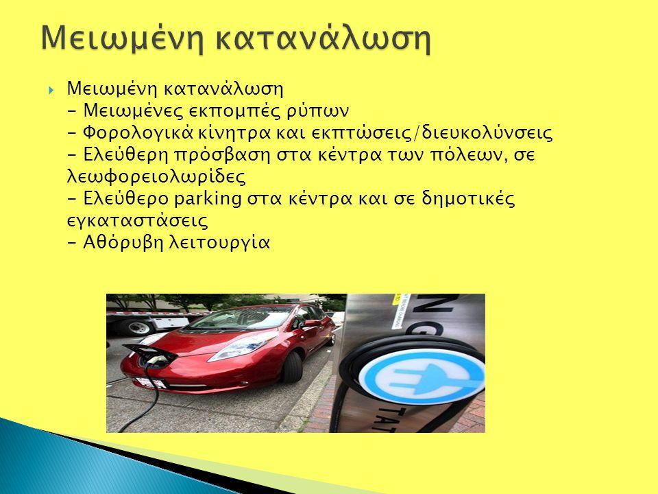  Μειωμένη κατανάλωση - Μειωμένες εκπομπές ρύπων - Φορολογικά κίνητρα και εκπτώσεις/διευκολύνσεις - Ελεύθερη πρόσβαση στα κέντρα των πόλεων, σε λεωφορειολωρίδες - Ελεύθερο parking στα κέντρα και σε δημοτικές εγκαταστάσεις - Αθόρυβη λειτουργία