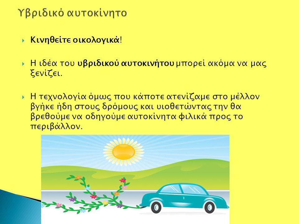  Κινηθείτε οικολογικά.  Η ιδέα του υβριδικού αυτοκινήτου µπορεί ακόµα να µας ξενίζει.