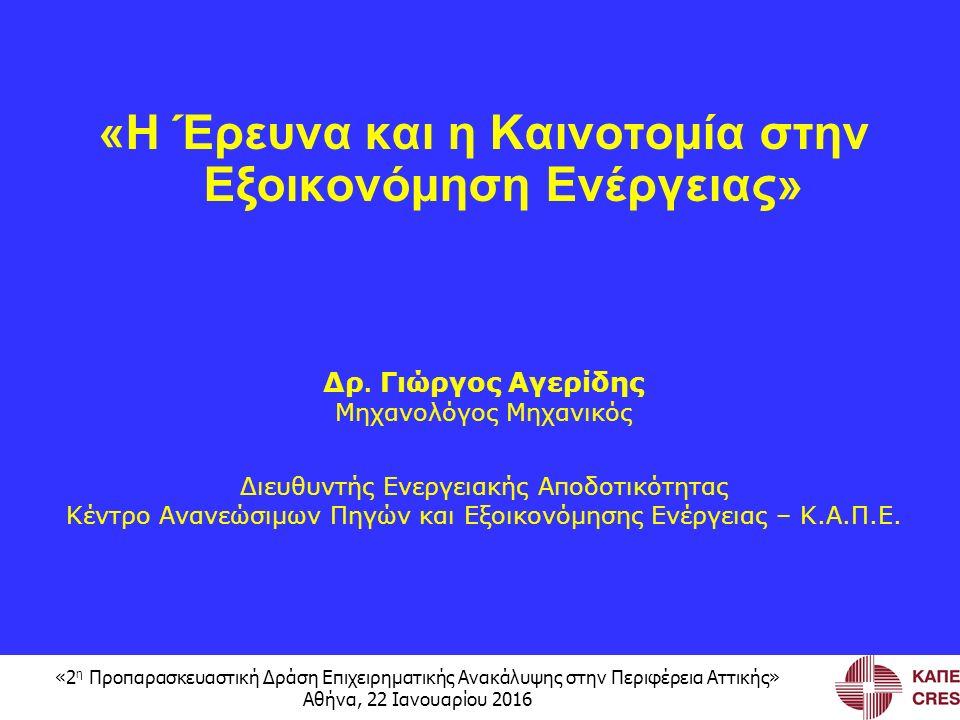 «2 η Προπαρασκευαστική Δράση Επιχειρηματικής Ανακάλυψης στην Περιφέρεια Αττικής» Αθήνα, 22 Ιανουαρίου 2016 «Η Έρευνα και η Καινοτομία στην Εξοικονόμηση Ενέργειας» Δρ.