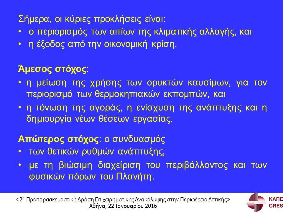 «2 η Προπαρασκευαστική Δράση Επιχειρηματικής Ανακάλυψης στην Περιφέρεια Αττικής» Αθήνα, 22 Ιανουαρίου 2016 Σήμερα, οι κύριες προκλήσεις είναι: ο περιορισμός των αιτίων της κλιματικής αλλαγής, και η έξοδος από την οικονομική κρίση.