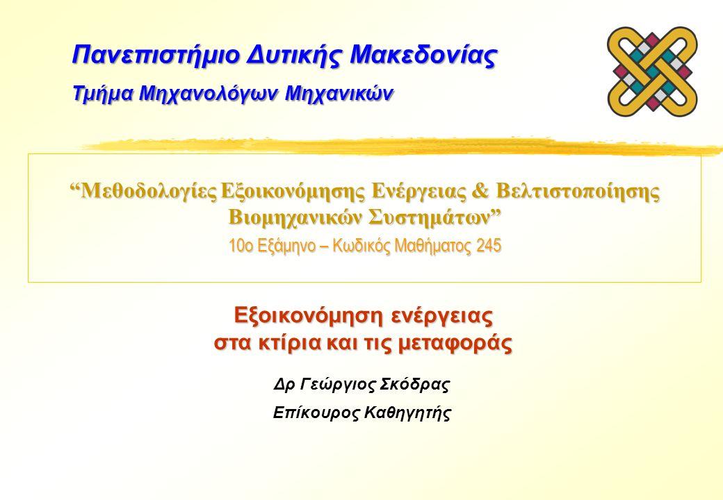 Μεθοδολογίες Εξοικονόμησης Ενέργειας & Βελτιστοποίησης Βιομηχανικών Συστημάτων 10ο Εξάμηνο – Κωδικός Μαθήματος 245 Δρ Γεώργιος Σκόδρας Επίκουρος Καθηγητής Πανεπιστήμιο Δυτικής Μακεδονίας Τμήμα Μηχανολόγων Μηχανικών Εξοικονόμηση ενέργειας στα κτίρια και τις μεταφοράς