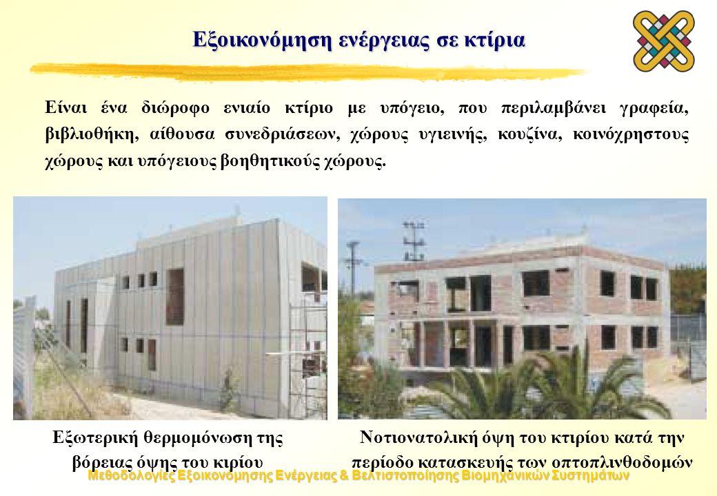 Μεθοδολογίες Εξοικονόμησης Ενέργειας & Βελτιστοποίησης Βιομηχανικών Συστημάτων Εξοικονόμηση ενέργειας σε κτίρια Νοτιονατολική όψη του κτιρίου κατά την περίοδο κατασκευής των οπτοπλινθοδομών Εξωτερική θερμομόνωση της βόρειας όψης του κιρίου Είναι ένα διώροφο ενιαίο κτίριο με υπόγειο, που περιλαμβάνει γραφεία, βιβλιοθήκη, αίθουσα συνεδριάσεων, χώρους υγιεινής, κουζίνα, κοινόχρηστους χώρους και υπόγειους βοηθητικούς χώρους.