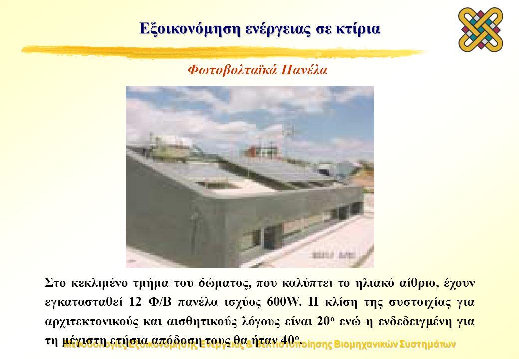 Μεθοδολογίες Εξοικονόμησης Ενέργειας & Βελτιστοποίησης Βιομηχανικών Συστημάτων Εξοικονόμηση ενέργειας σε κτίρια Στο κεκλιμένο τμήμα του δώματος, που καλύπτει το ηλιακό αίθριο, έχουν εγκατασταθεί 12 Φ/Β πανέλα ισχύος 600W.