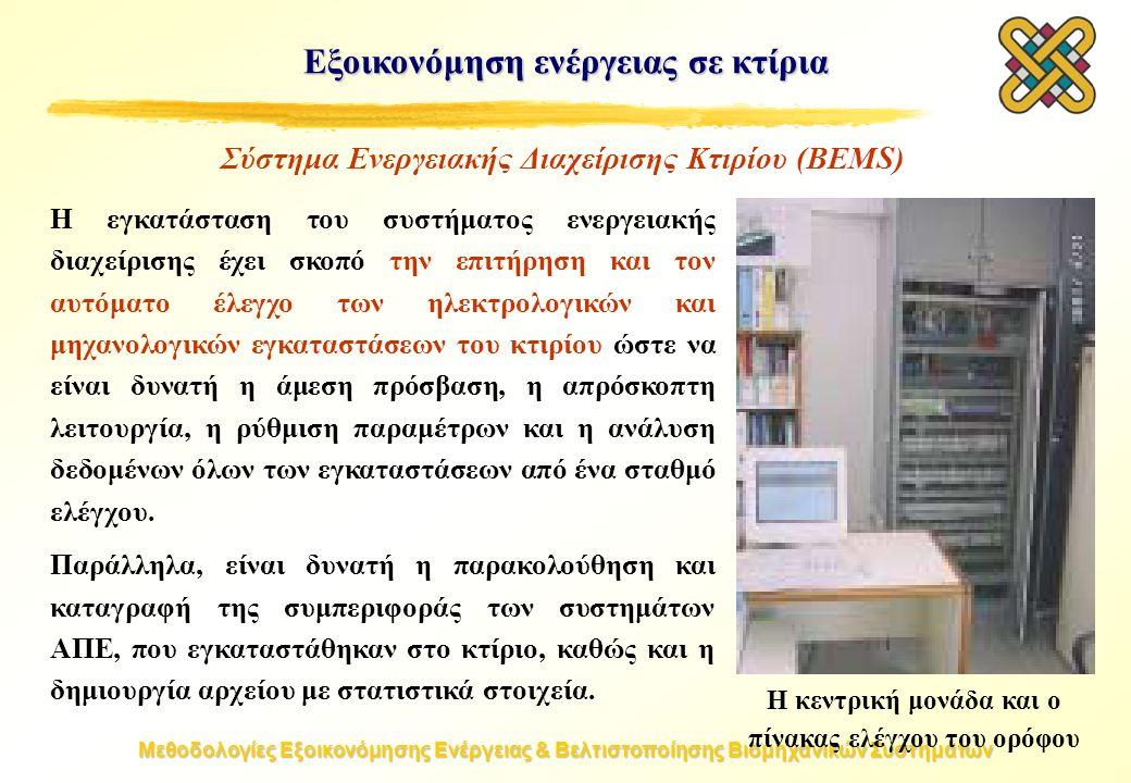 Μεθοδολογίες Εξοικονόμησης Ενέργειας & Βελτιστοποίησης Βιομηχανικών Συστημάτων Εξοικονόμηση ενέργειας σε κτίρια Η εγκατάσταση του συστήματος ενεργειακής διαχείρισης έχει σκοπό την επιτήρηση και τον αυτόματο έλεγχο των ηλεκτρολογικών και μηχανολογικών εγκαταστάσεων του κτιρίου ώστε να είναι δυνατή η άμεση πρόσβαση, η απρόσκοπτη λειτουργία, η ρύθμιση παραμέτρων και η ανάλυση δεδομένων όλων των εγκαταστάσεων από ένα σταθμό ελέγχου.