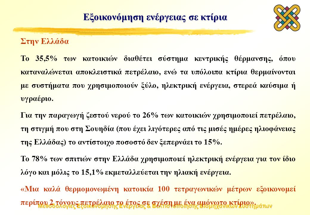 Εξοικονόμηση ενέργειας σε κτίρια Στην Ελλάδα Το 35,5% των κατοικιών διαθέτει σύστημα κεντρικής θέρμανσης, όπου καταναλώνεται αποκλειστικά πετρέλαιο, ενώ τα υπόλοιπα κτίρια θερμαίνονται με συστήματα που χρησιμοποιούν ξύλο, ηλεκτρική ενέργεια, στερεά καύσιμα ή υγραέριο.