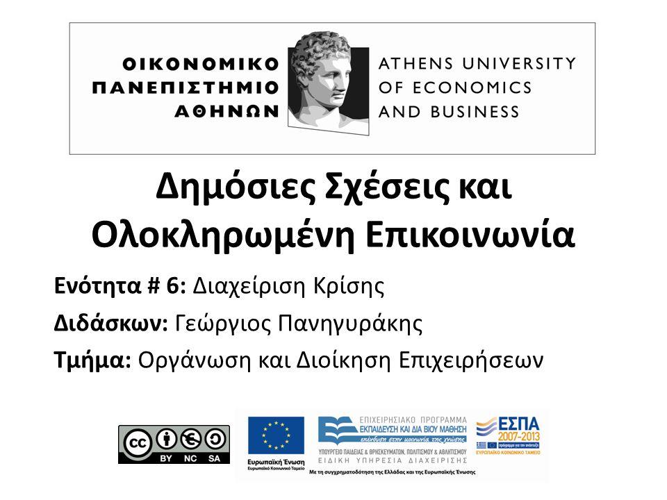 Δημόσιες Σχέσεις και Ολοκληρωμένη Επικοινωνία Ενότητα # 6: Διαχείριση Κρίσης Διδάσκων: Γεώργιος Πανηγυράκης Τμήμα: Οργάνωση και Διοίκηση Επιχειρήσεων