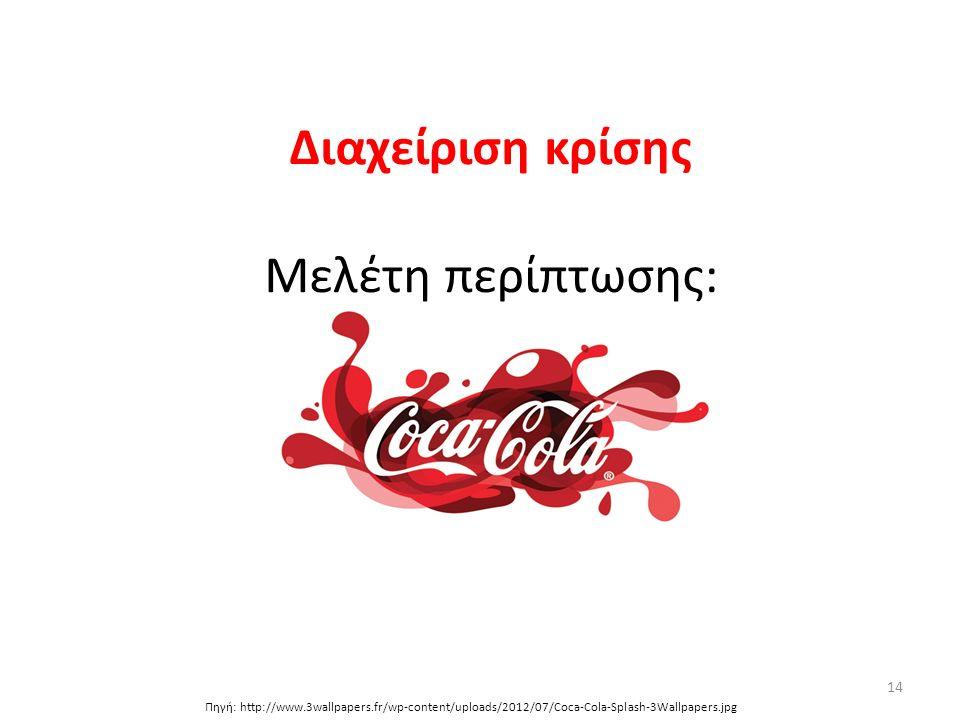 Διαχείριση κρίσης Μελέτη περίπτωσης: 14 Πηγή: http://www.3wallpapers.fr/wp-content/uploads/2012/07/Coca-Cola-Splash-3Wallpapers.jpg