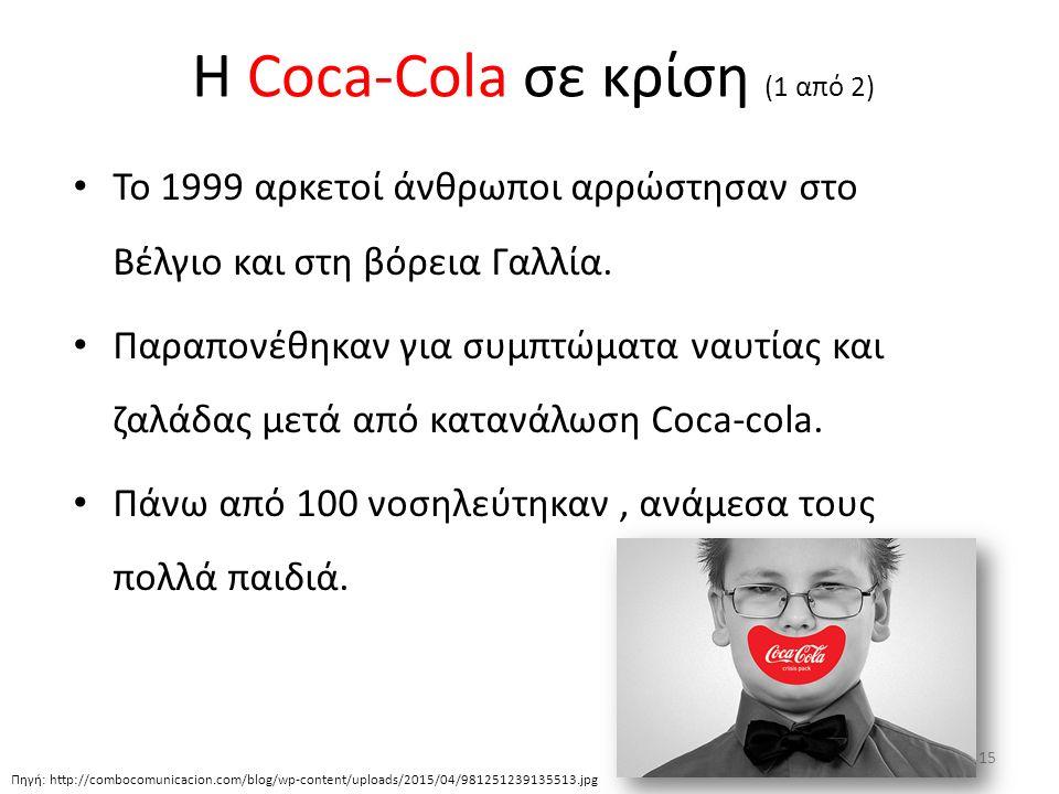 H Coca-Cola σε κρίση (1 από 2) Το 1999 αρκετοί άνθρωποι αρρώστησαν στο Βέλγιο και στη βόρεια Γαλλία.