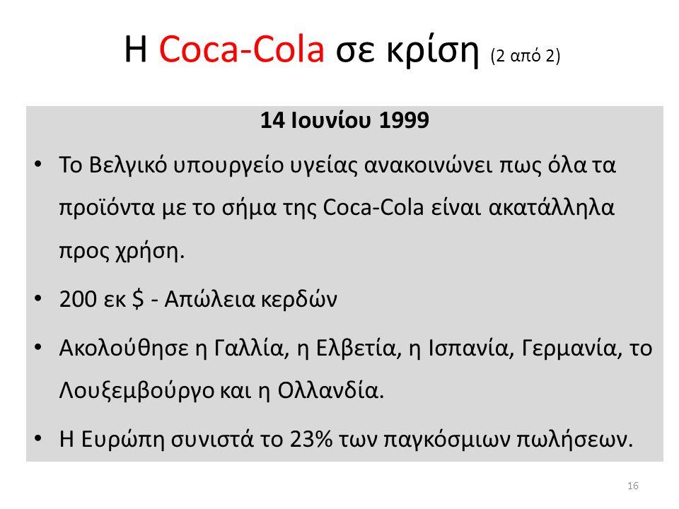H Coca-Cola σε κρίση (2 από 2) 14 Ιουνίου 1999 Το Βελγικό υπουργείο υγείας ανακοινώνει πως όλα τα προϊόντα με το σήμα της Coca-Cola είναι ακατάλληλα προς χρήση.