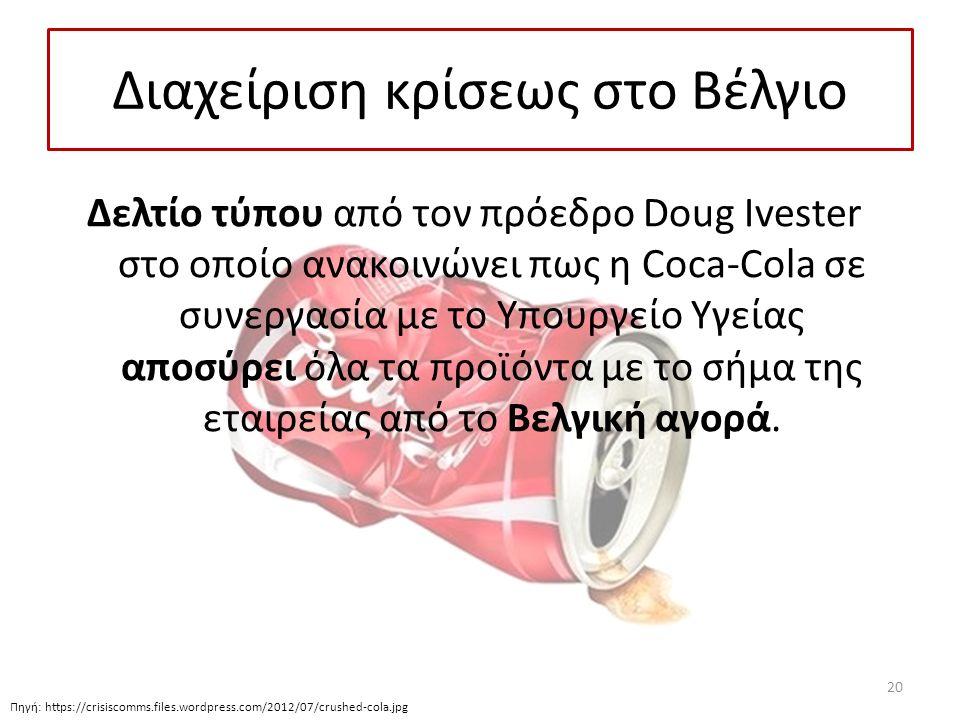 Διαχείριση κρίσεως στο Βέλγιο Δελτίο τύπου από τον πρόεδρο Doug Ivester στο οποίο ανακοινώνει πως η Coca-Cola σε συνεργασία με το Υπουργείο Υγείας αποσύρει όλα τα προϊόντα με το σήμα της εταιρείας από το Βελγική αγορά.