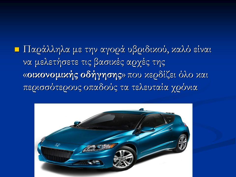 Παράλληλα με την αγορά υβριδικού, καλό είναι να μελετήσετε τις βασικές αρχές της «οικονομικής οδήγησης» που κερδίζει όλο και περισσότερους οπαδούς τα