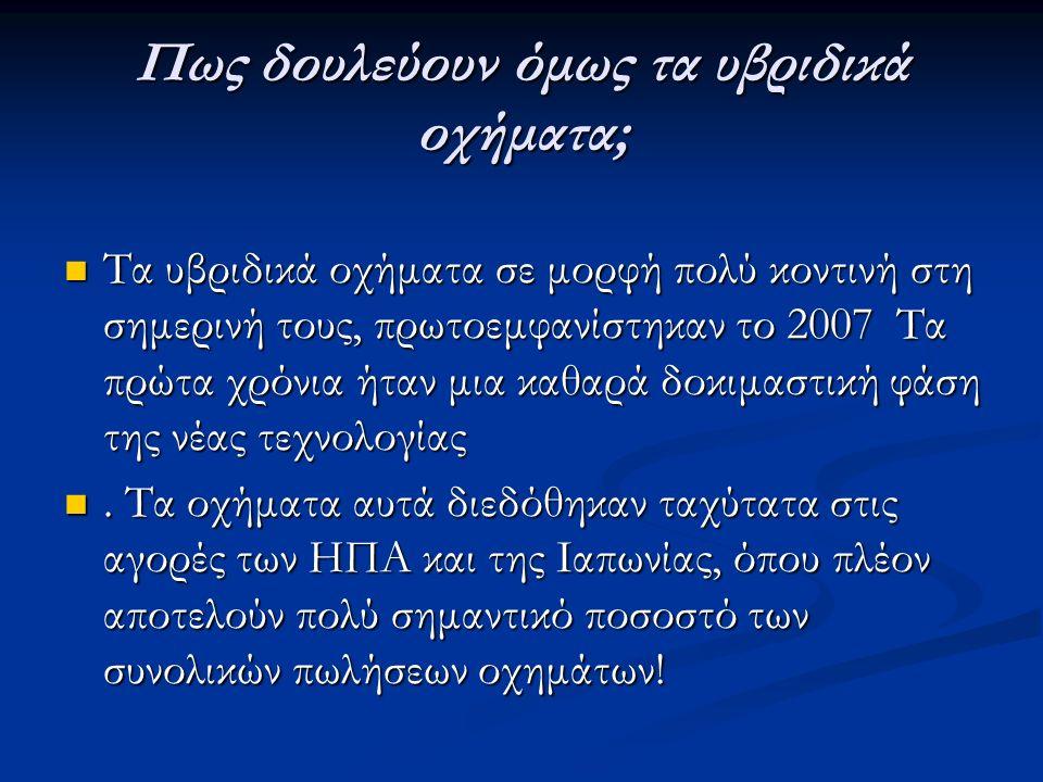 Τι «κρυφά» μειονεκτήματα έχει όμως ένα υβριδικό και κατά πόσο συμφέρει; Αν τα πράγματα ήταν τόσο «ρόδινα» όσο παρουσιάζονται, γιατί οι πωλήσεις υβριδικών δεν έχουν εκτοξευθεί ακόμη παντού, συμπεριλαμβανομένης και της Ελλάδας (όπου βρίσκονται κάτω από το 1%); Αν τα πράγματα ήταν τόσο «ρόδινα» όσο παρουσιάζονται, γιατί οι πωλήσεις υβριδικών δεν έχουν εκτοξευθεί ακόμη παντού, συμπεριλαμβανομένης και της Ελλάδας (όπου βρίσκονται κάτω από το 1%); Ένας μεγάλος αποτρεπτικός παράγοντας για την αγορά υβριδικού οχήματος, είναι αρχικά η υψηλή τιμή τους.