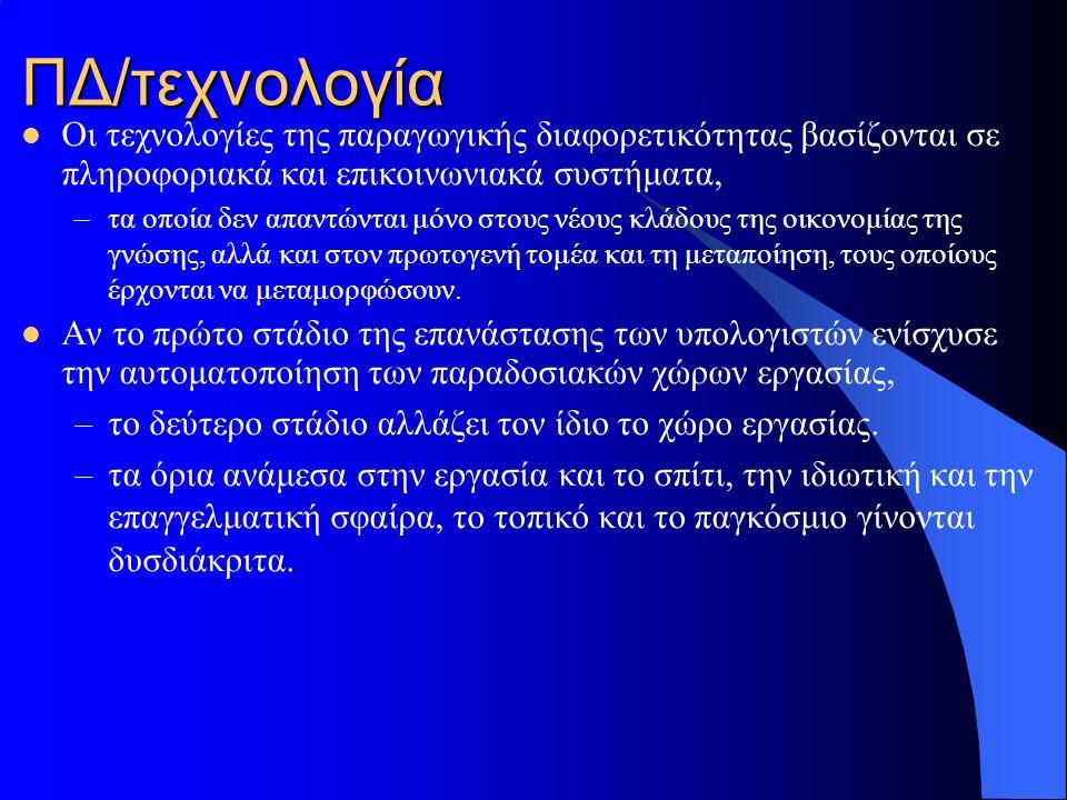 Συγγράμματα Kalantzis, Μ.& Cope, Β. 2013.