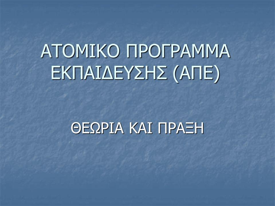 ΑΤΟΜΙΚΟ ΠΡΟΓΡΑΜΜΑ ΕΚΠΑΙΔΕΥΣΗΣ (ΑΠΕ) ΘΕΩΡΙΑ ΚΑΙ ΠΡΑΞΗ