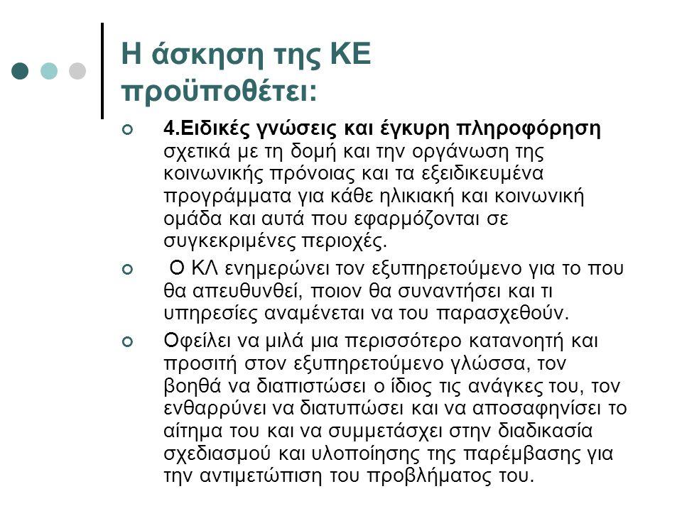 Η άσκηση της ΚΕ προϋποθέτει: 4.Ειδικές γνώσεις και έγκυρη πληροφόρηση σχετικά με τη δομή και την οργάνωση της κοινωνικής πρόνοιας και τα εξειδικευμένα