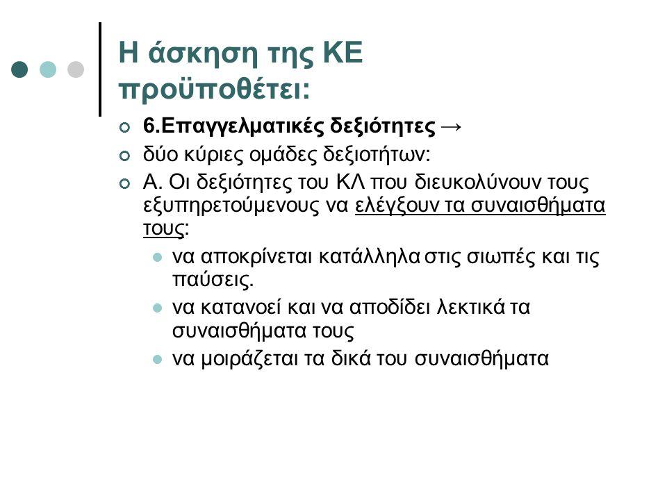 Η άσκηση της ΚΕ προϋποθέτει: 6.Επαγγελματικές δεξιότητες → δύο κύριες ομάδες δεξιοτήτων: Α. Οι δεξιότητες του ΚΛ που διευκολύνουν τους εξυπηρετούμενου