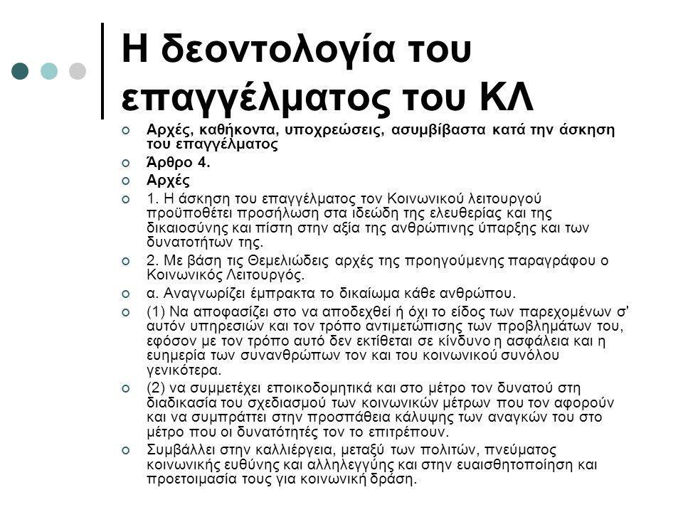 Η δεοντολογία του επαγγέλματος του ΚΛ Αρχές, καθήκοντα, υποχρεώσεις, ασυμβίβαστα κατά την άσκηση του επαγγέλματος Άρθρο 4. Αρχές 1. Η άσκηση του επαγγ