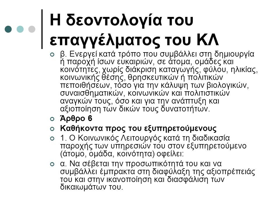 Η δεοντολογία του επαγγέλματος του ΚΛ β.