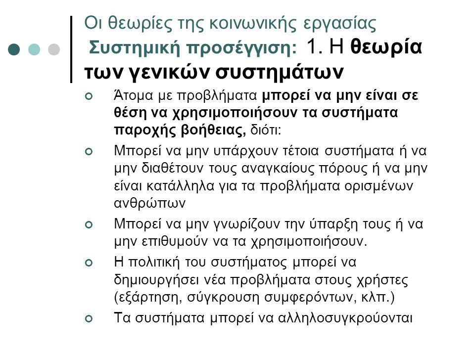 Οι θεωρίες της κοινωνικής εργασίας Συστημική προσέγγιση: 1.