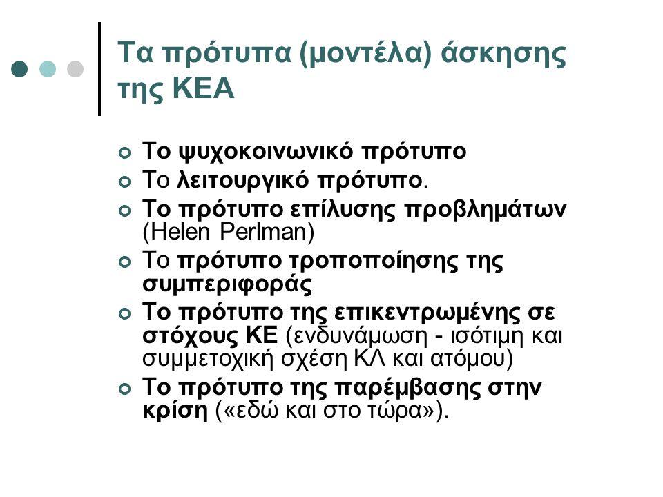 Τα πρότυπα (μοντέλα) άσκησης της ΚΕΑ Το ψυχοκοινωνικό πρότυπο Το λειτουργικό πρότυπο. Το πρότυπο επίλυσης προβλημάτων (Helen Perlman) Το πρότυπο τροπο