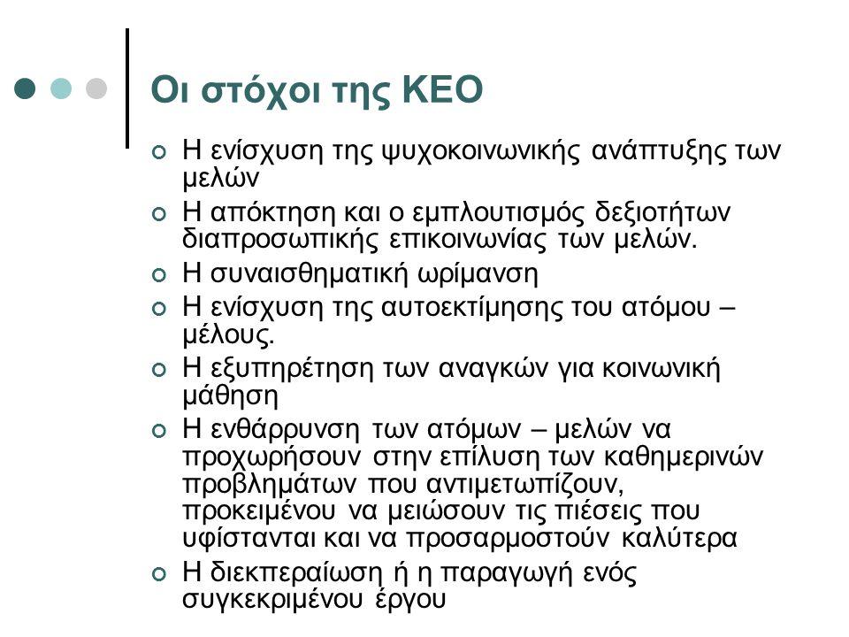 Οι στόχοι της ΚΕΟ Η ενίσχυση της ψυχοκοινωνικής ανάπτυξης των μελών Η απόκτηση και ο εμπλουτισμός δεξιοτήτων διαπροσωπικής επικοινωνίας των μελών. Η σ
