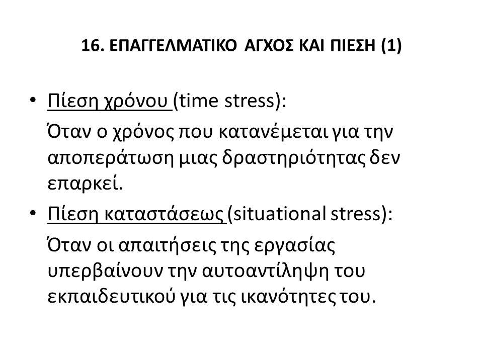 16. ΕΠΑΓΓΕΛΜΑΤΙΚΟ ΑΓΧΟΣ ΚΑΙ ΠΙΕΣΗ (1) Πίεση χρόνου (time stress): Όταν ο χρόνος που κατανέμεται για την αποπεράτωση μιας δραστηριότητας δεν επαρκεί. Π