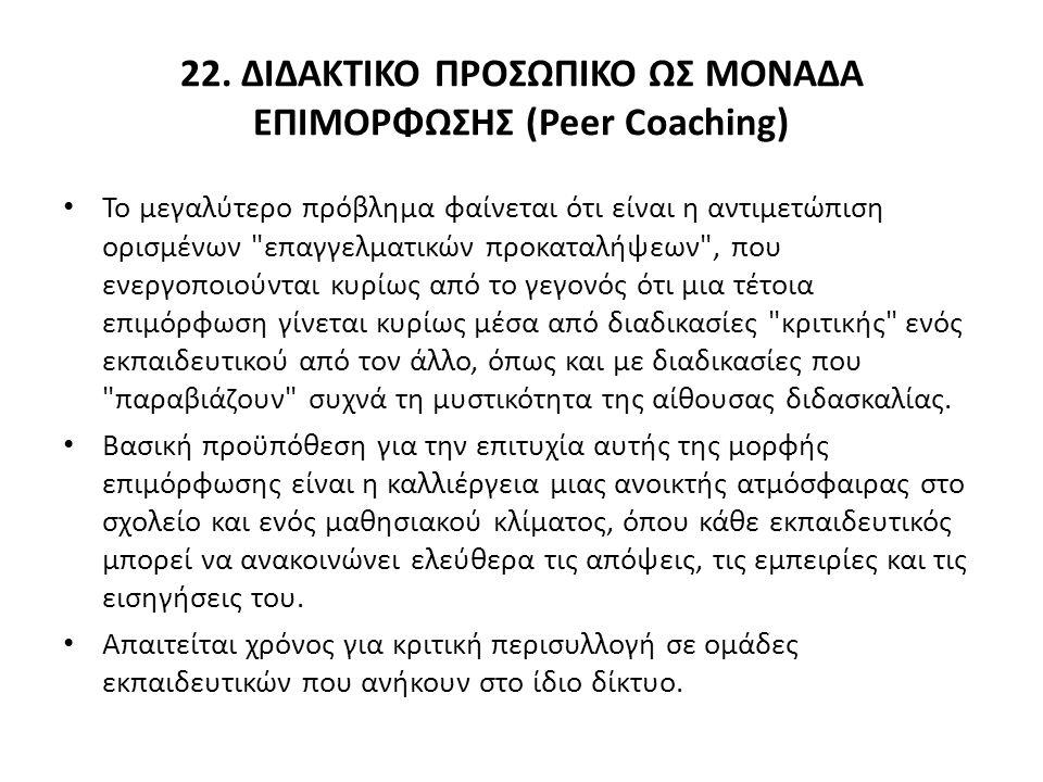 22. ΔΙΔΑΚΤΙΚΟ ΠΡΟΣΩΠΙΚΟ ΩΣ ΜΟΝΑΔΑ ΕΠΙΜΟΡΦΩΣΗΣ (Peer Coaching) Το μεγαλύτερο πρόβλημα φαίνεται ότι είναι η αντιμετώπιση ορισμένων