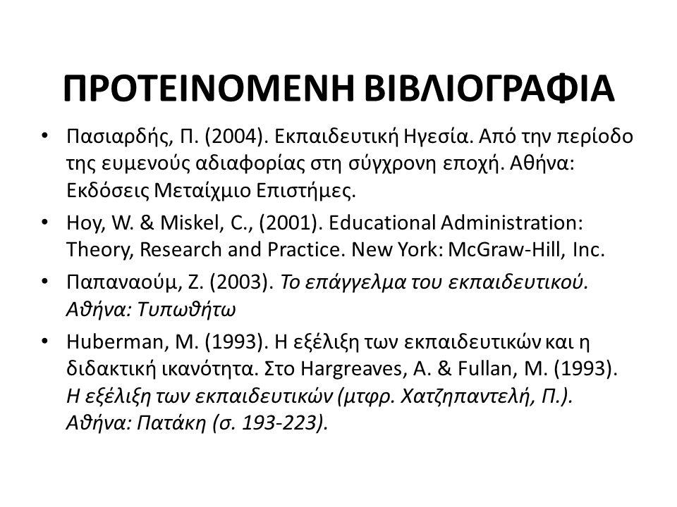 ΠΡΟΤΕΙΝΟΜΕΝΗ ΒΙΒΛΙΟΓΡΑΦΙΑ Πασιαρδής, Π. (2004). Εκπαιδευτική Ηγεσία. Από την περίοδο της ευμενούς αδιαφορίας στη σύγχρονη εποχή. Αθήνα: Εκδόσεις Μεταί