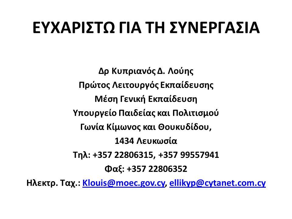 ΕΥΧΑΡΙΣΤΩ ΓΙΑ ΤΗ ΣΥΝΕΡΓΑΣΙΑ Δρ Κυπριανός Δ. Λούης Πρώτος Λειτουργός Εκπαίδευσης Μέση Γενική Εκπαίδευση Υπουργείο Παιδείας και Πολιτισμού Γωνία Κίμωνος