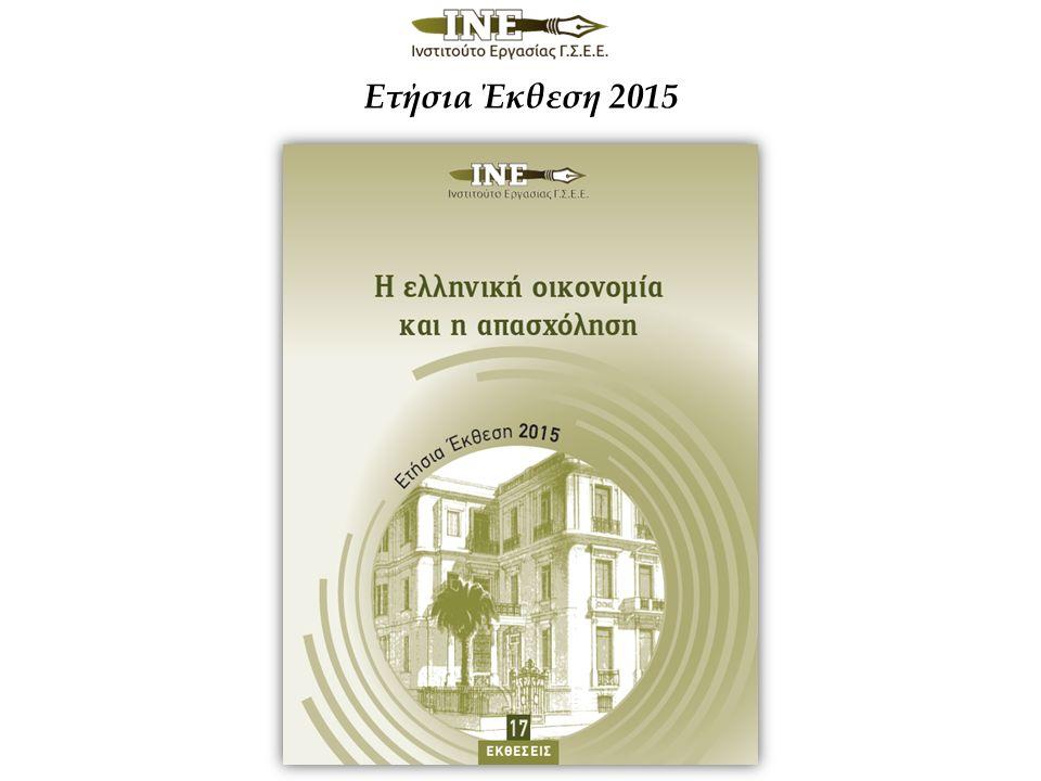 Ετήσια Έκθεση 2015