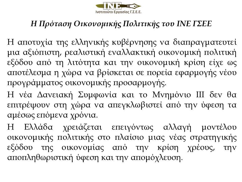 Η Πρόταση Οικονομικής Πολιτικής του ΙΝΕ ΓΣΕΕ Η αποτυχία της ελληνικής κυβέρνησης να διαπραγματευτεί μια αξιόπιστη, ρεαλιστική εναλλακτική οικονομική πολιτική εξόδου από τη λιτότητα και την οικονομική κρίση είχε ως αποτέλεσμα η χώρα να βρίσκεται σε πορεία εφαρμογής νέου προγράμματος οικονομικής προσαρμογής.