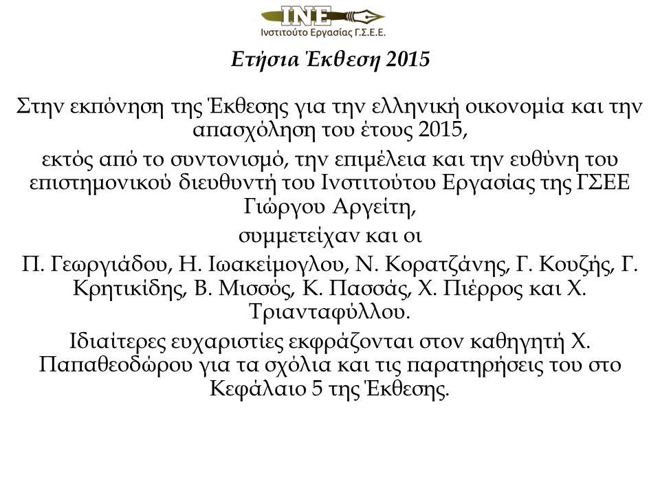 Ετήσια Έκθεση 2015 Στην εκπόνηση της Έκθεσης για την ελληνική οικονομία και την απασχόληση του έτους 2015, εκτός από το συντονισμό, την επιμέλεια και την ευθύνη του επιστημονικού διευθυντή του Ινστιτούτου Εργασίας της ΓΣΕΕ Γιώργου Αργείτη, συμμετείχαν και οι Π.