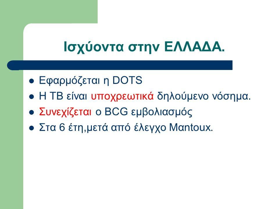 Εφαρμόζεται η DOTS Η ΤΒ είναι υποχρεωτικά δηλούμενο νόσημα.