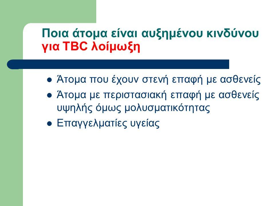 Ποια άτομα είναι αυξημένου κινδύνου για TBC λοίμωξη Άτομα που έχουν στενή επαφή με ασθενείς Άτομα με περιστασιακή επαφή με ασθενείς υψηλής όμως μολυσματικότητας Επαγγελματίες υγείας